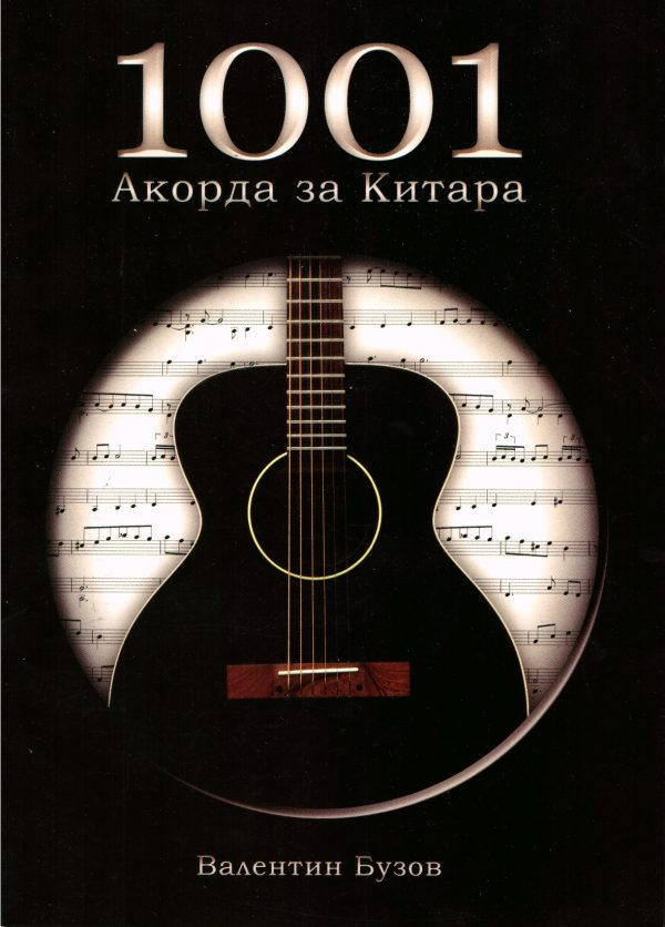 1001 акорда за китара
