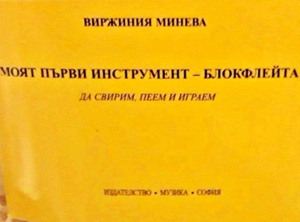 Блокфлейта учебник