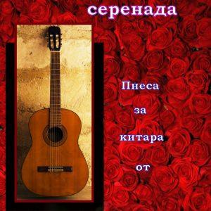 любовна серенада