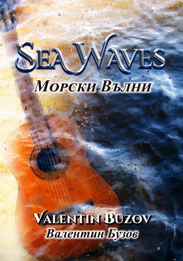 Морски вълни-Sea Waves- китарен дует